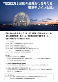 20200131環境シンポちらし_page-0001