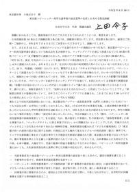 20200616シッター請願要望_page-0001