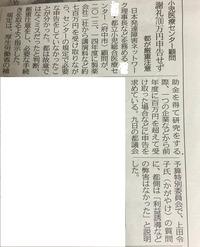 市川新聞記事