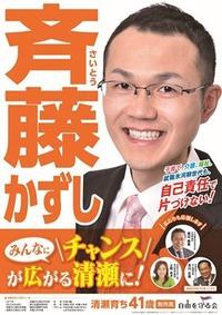 斉藤かずし本番ポスター