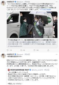 千代田区長選挙
