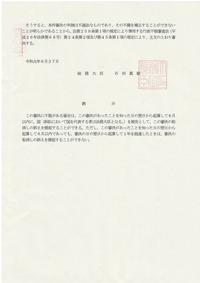 総務省委員外議員審決申請2