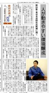 野田都政新報