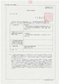 200824澤氏決定通知