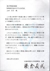 20200529日本医師会ご寄付