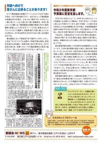 rr_2020緊急レポ_27PM_page-0002