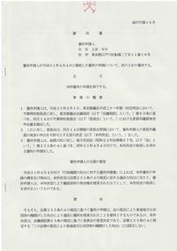 総務省委員外議員審決申請
