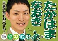 高浜なおき本番ポスター