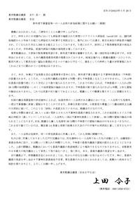 210226名入り予算審査等への参加保障要請確定版 _page-0001