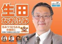 生田なおふみ本番ポスター