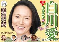 白川愛本番ポスター