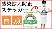 虹ステッカー