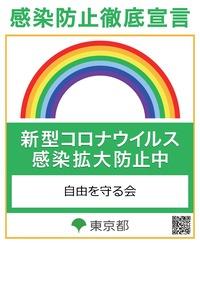 虹ステッカー自由を守る会