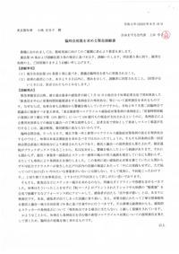 20200818臨時会招集請願