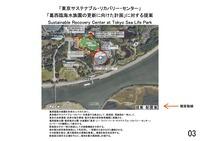 葛西臨海水族園_配置比較提案のコピー3