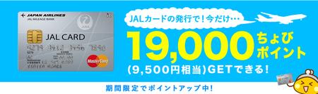 JALちょびリッチ大