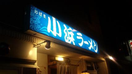 小浜ラーメン表