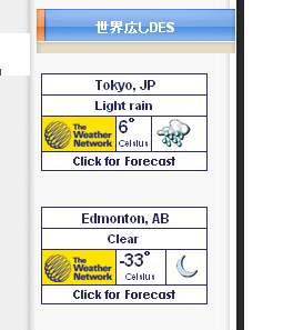 東京-Edmontonの比較