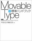 MobableType??DES