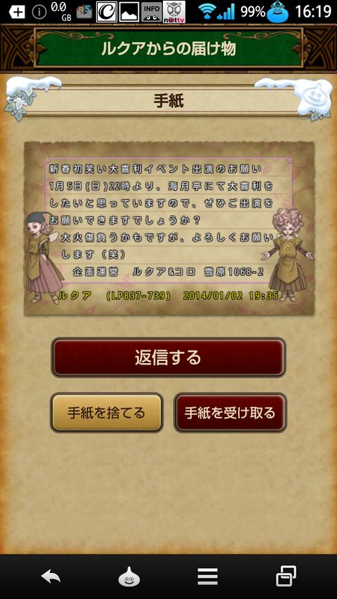 Screenshot_2014-01-03-16-19-50