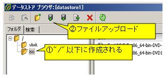 vm-datastore-3