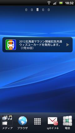 screenshot_2012-08-05_1832