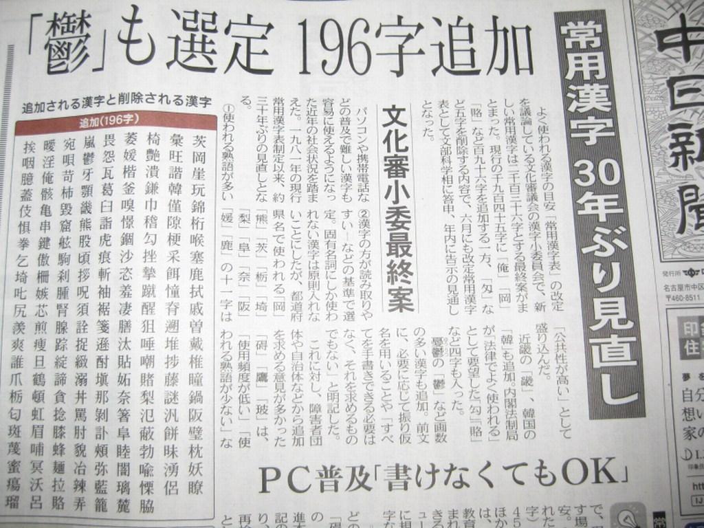カビパラ☆カピバラ : 常用漢字30...