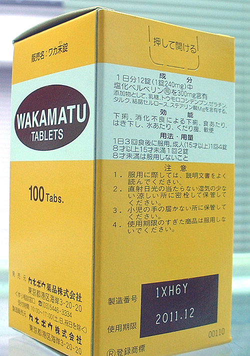 峻下剤 (しゅんげざい) - Japanese-English Dictionary - JapaneseClass.jp