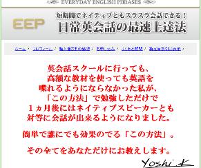 英語yoshi
