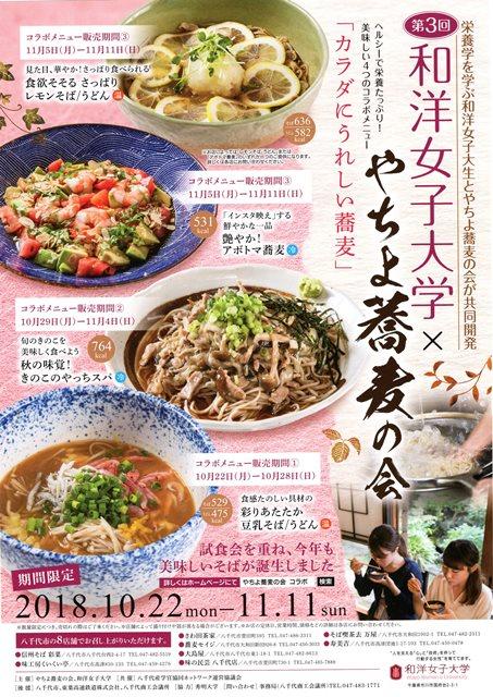 mm-wayou-joshidai-poster