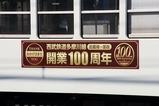 171104_4_多摩川線100周年横