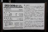 210813_05_高沢公園D52136_5