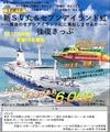 200711_21_往復きっぷ