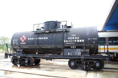 タキ42642
