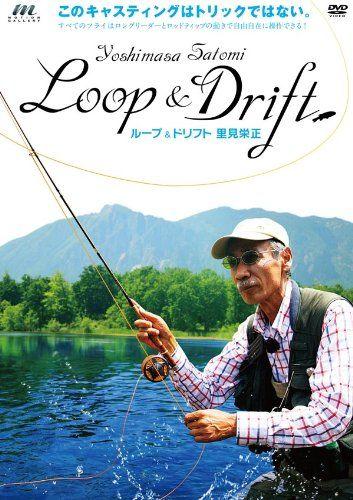 ループ&ドリフト 里見栄正 [DVD]