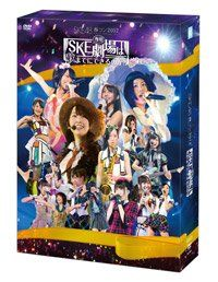 SKE48 春コン2012 SKE専用劇場は秋までにできるのか?<スペシャルBOX>