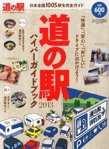 driver (ドライバー) 道の駅ハイパーガイドブック2013 2013年 06月号 [雑誌]