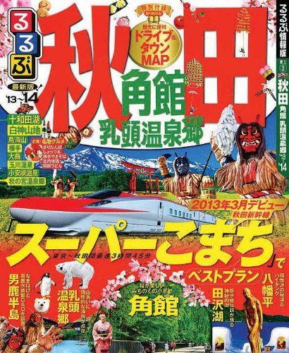 るるぶ秋田 角館 乳頭温泉郷'13~'14 (国内シリーズ)