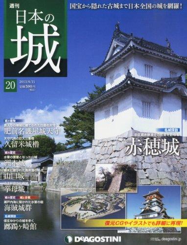 週刊 日本の城 2013年 6/11号 [分冊百科]