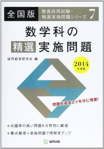 数学科の精選実施問題 2014年度版―全国版 (教員採用試験・精選実施問題シリーズ)