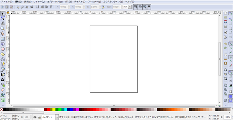 1280px-Inkscape_JP