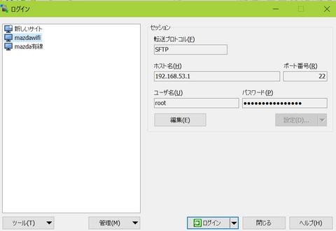 winscp設定2