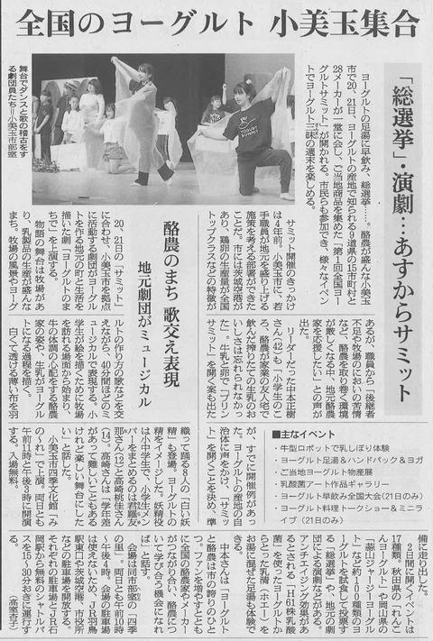 朝日新聞1019