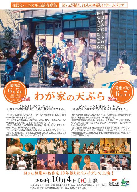 わが家の天ぷら募集 おもて面outline-200408
