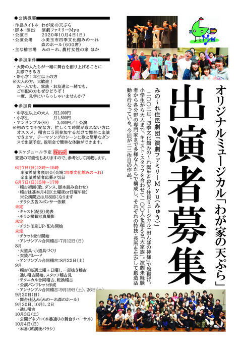 わが家の天ぷら募集チラシ裏面outline-200408