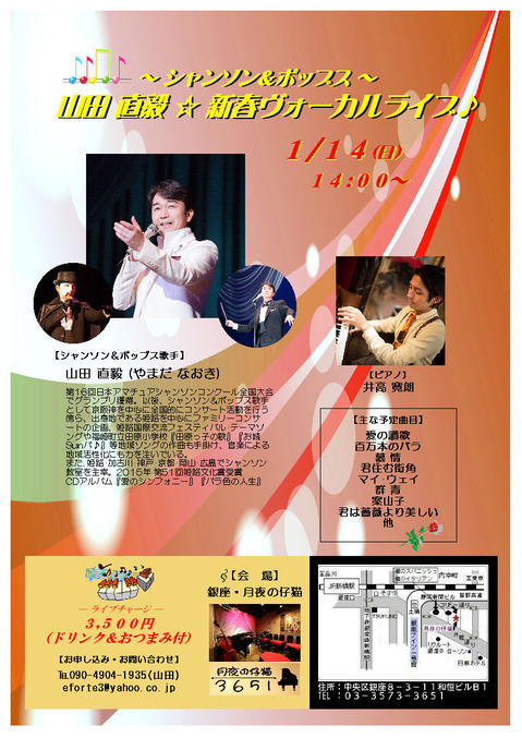 0114銀座・月夜の仔猫ライブ