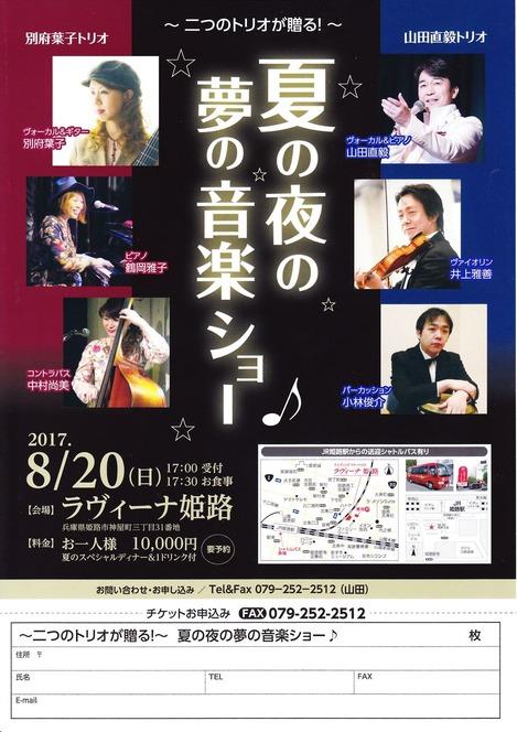 0820夏の夜の夢の音楽ショー@ラヴィーナ姫路