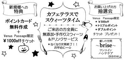 blog用・特典