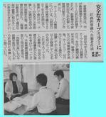 平成21年12月4日付け公明記事