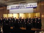 2011年政経文化パーティー 200